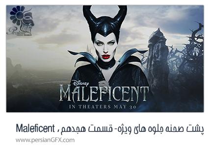 پشت صحنه ی ساخت جلوه های ویژه سینمایی و انیمیشن، قسمت هجدهم - 2014 Disney Maleficent