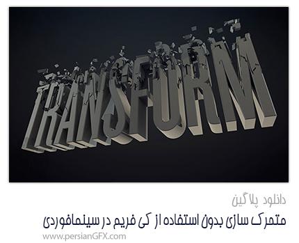 دانلود پلاگین  Greyscalegorilla Transform 1.2 Full Version ، متحرک سازی اشیا ، بدون استفاده از کی فریم در Cinema4D همراه با آموزش نصب ویدئویی