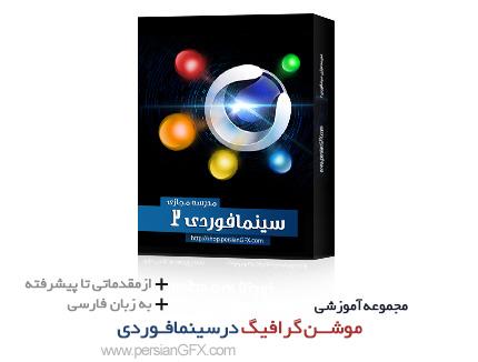 مجموعه کامل مدرسه مجازی سینمافوردی بخش دوم (موشن گرافیک) به زبان فارسی به همراه فایل ها و پروژه های مورد نیاز