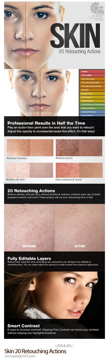 دانلود اکشن فتوشاپ رتوش پوست - Skin 20 Retouching Actions