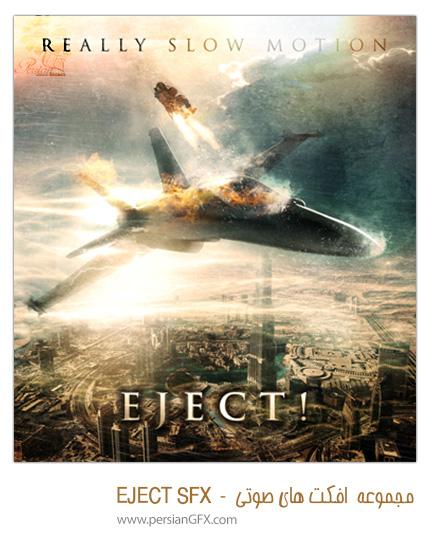 دانلود مجموعه افکت صوتی آماده برای صحنه های سینمایی - EJECT Sound Effects