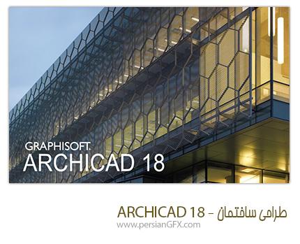 دانلود نرم افزار طراحی ساختمان - 4020 GraphiSoft ArchiCAD 18 Build