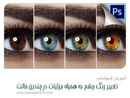 آموزش ویدئویی عوض کردن رنگ چشم همراه با جزئیات به زبان فارسی در فتوشاپ + پروژه و فایل های مورد نیاز