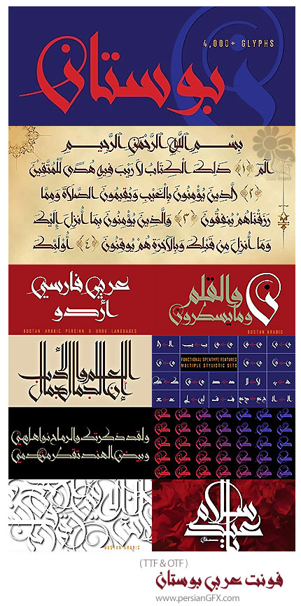 دانلود فونت عربی بوستان - Bustan New Arabic Typeface