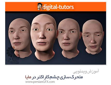 دانلود آموزش متحرک سازی چشم کاراکتر در مایا از دیجیتال تتور - Digital Tutors Professional Series: Animating Realistic Eyes in Maya
