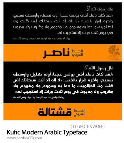 دانلود مجموعه فونت های متنوع عربی کوفی ناصر و کاستیا - Castile, Nasser Kufic Modern Arabic Typeface