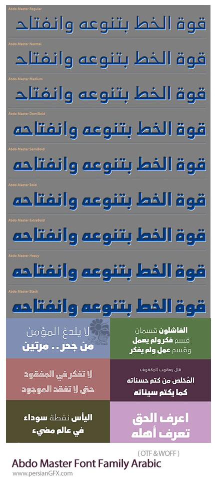 دانلود فونت فارسی، عربی، انگلیسی و اردو آبدو مستر - Abdo Master Font Family Arabic Persian Urdu English