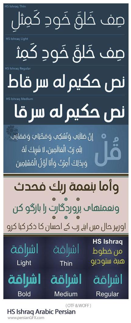 دانلود فونت عربی و فارسی اشراق - HS Ishraq Arabic Persian Urdu And Kurdish Font Family