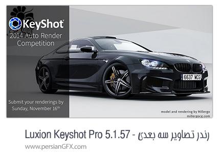 دانلود نرم افزار رندر تصاویر سه بعدی -  Luxion KeyShot Pro / KeyShotVR 6.2.85 WIN-x64