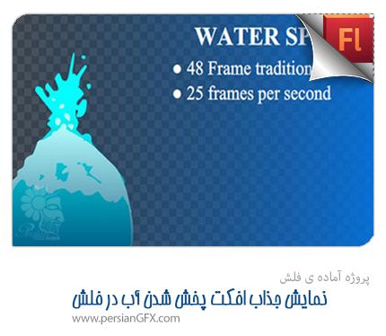 دانلود پروژه آماده نمایش جذاب افکت پخش شدن آب - Water Splash