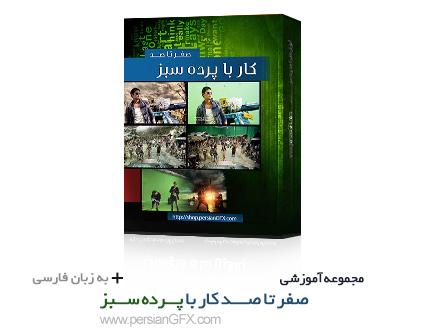 پکیج آموزش صفر تا صد کار با پرده ی سبز (Green Screen) در افترافکت - به زبان فارسی به همراه فایل و پروژه های مورد نیاز