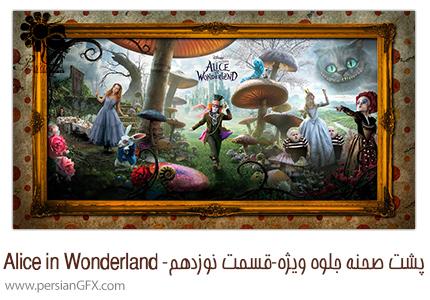 پشت صحنه ی ساخت جلوه های ویژه سینمایی و انیمیشن، قسمت نوزدهم - Alice In Wonderland