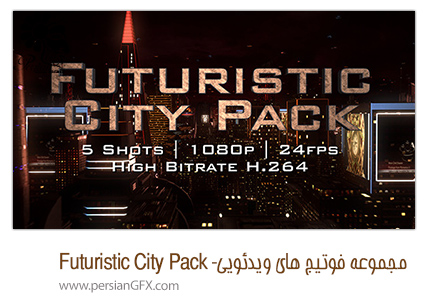 دانلود فوتیج ها و صحنه های ویدئویی آماده جهت استفاده در پروژه ها -  Futuristic City Pack Video Hive