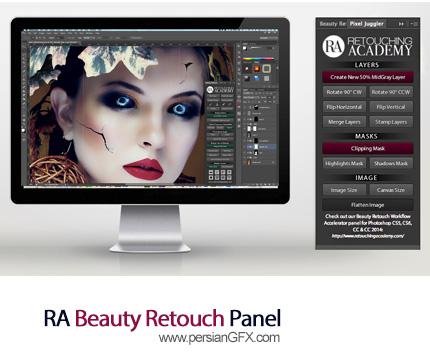 دانلود پنل روتوش حرفه ای تصاویر - RA Beauty Retouch Panel v3.1 + Pixel Juggler v2.1 در فتوشاپ + فیلم های آشنایی با قابلیت این پنل جادویی