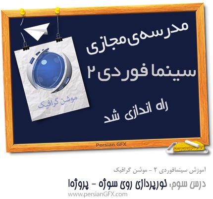 آموزش ویدئویی Cinema 4D 2 موشن گرافیک -قسمت سوم - نور پردازی بر روی سوژه - پروژه 1 ، سینما 4 دی به زبان فارسی