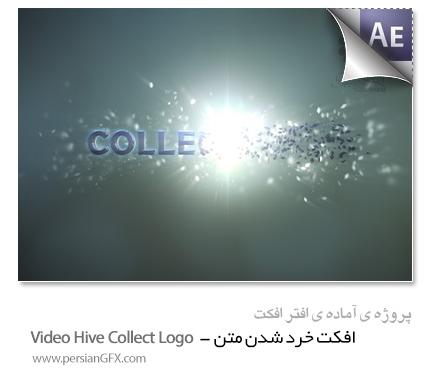 دانلود پروژه آماده افترافکت نمایش افکت خرد شدن متن - Video Hive Collect Logo 2014
