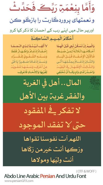 دانلود فونت فارسی، عربی و اردو آبدو لاین - Abdo Line Arabic Persian And Urdu Naskh Font Family