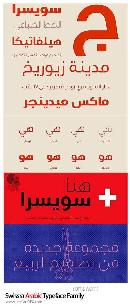 دانلود فونت عربی سوئیس را - Swissra Arabic Typeface Family