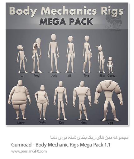 دانلود مجموعه ی Gumroad - Body Mechanic Rigs Mega Pack 1.1 ، بدن های ریگ بندی شده جهت ساخت انیمیشن در مایا