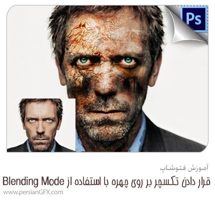 آموزش ویدئویی قرار دادن تکسچر بر روی چهره و تصحیح رنگ به زبان فارسی در فتوشاپ + پروژه و فایل های مورد نیاز