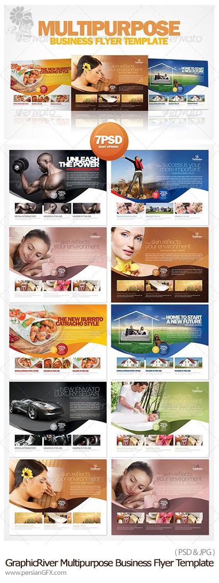 دانلود تصاویر لایه باز قالب آماده بروشور و فلایرهای تبلیغاتی و تجاری از گرافیک ریور - GraphicRiver Multipurpose Business Flyer Template