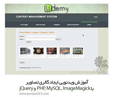 دانلود آموزش ایجاد گالری تصاویر با پی اچ پی، مای اس کیو ال و جی کوئری از یودمی - Udemy Photo Gallery with PHP, MySQL, ImageMagick and jQuery