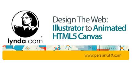 دانلود آموزش تبدیل فایل ایلاستریتر به گرافیک متحرک HTML5 Canvas از لیندا - Lynda Design the Web: Illustrator to Animated HTML5 Canvas