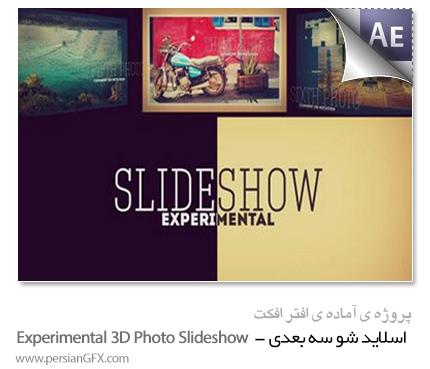 دانلود پروژه آماده افترافکت نمایش اسلاید شو سه بعدی - Videohive Experimental 3D Photo Slideshow 2014