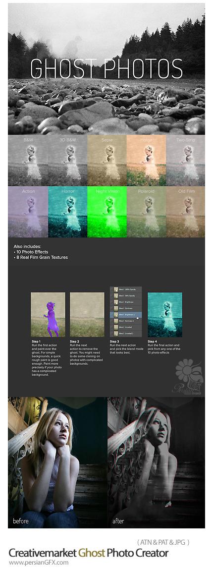 دانلود اکشن فتوشاپ تبدیل اشخاص در تصویر به ارواح - Creativemarket Ghost Photo Creator