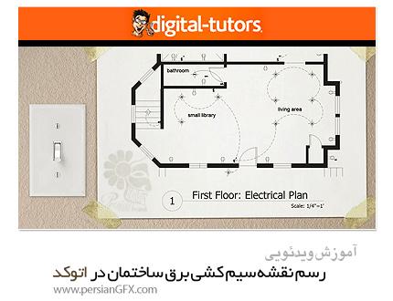 دانلود آموزش رسم نقشه سیم کشی برق ساختمان در اتوکد از دیجیتال تتور - Digital Tutors Drawing Electrical Plans in AutoCAD