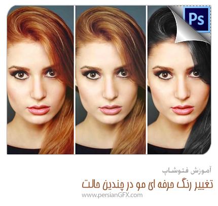 آموزش ویدئویی تغییر رنگ حرفه ای مو همراه با جزئیات به زبان فارسی در فتوشاپ + پروژه و فایل های مورد نیاز