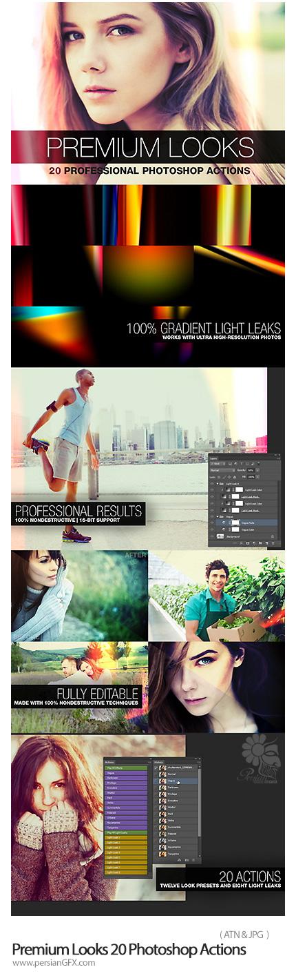 دانلود اکشن فتوشاپ ایجاد افکت های نورانی بر روی تصاویر - Creativemarket Premium Looks 20 Photoshop Actions