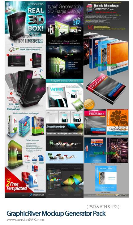 دانلود مجموعه تصاویر لایه باز قالب های پیش نمایش پکیج های متنوع از گرافیک ریور - GraphicRiver Mockup Generator Pack