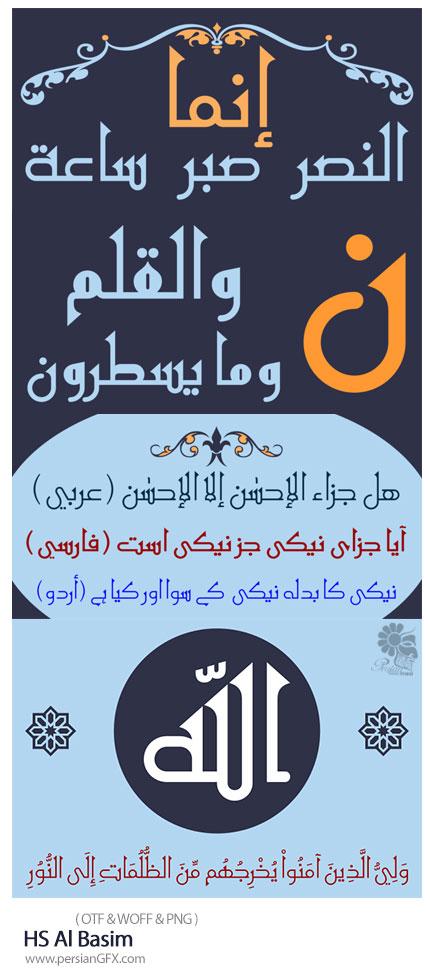 دانلود فونت فارسی، عربی و کردی اچ اس ال بسیم - HS Al Basim