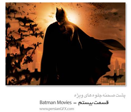 پشت صحنه ی ساخت جلوه های ویژه سینمایی و انیمیشن، قسمت بیستم - Batman Movies