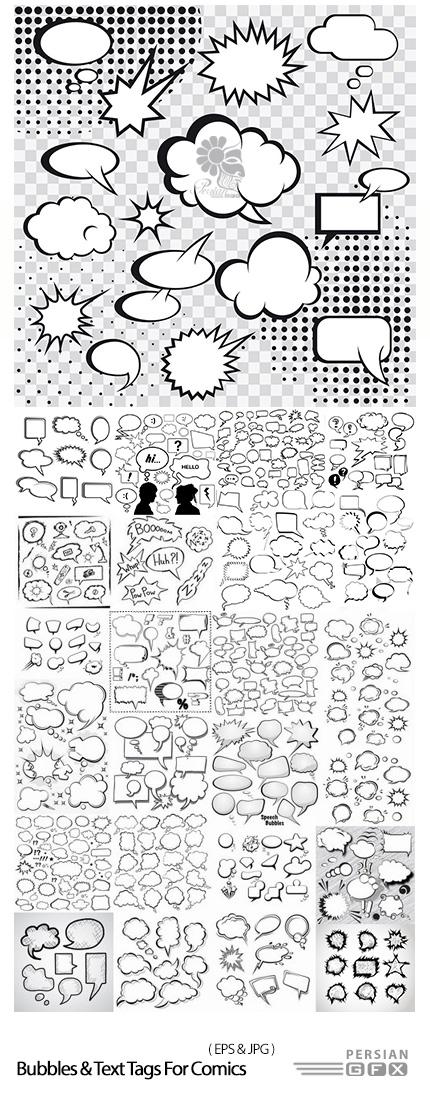 دانلود تصاویر وکتور برچسب حباب، ابر برای متن و گفتگو - Bubbles And Text Tags For Comics In Vector From stock