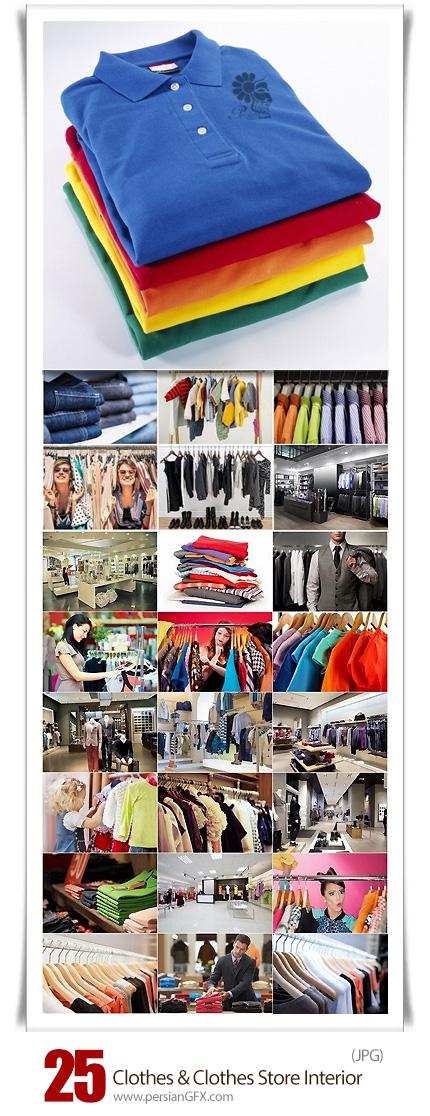دانلود تصاویر با کیفیت لباس های متنوع و دیزاین لباس فروشی - Different Clothes And Clothes Store Interior