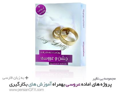 مجموعه پروژه های آماده ی افتر افکت عروسی و جشن - به همراه آموزش کامل استفاده به زبان فارسی - After Effects Project: The Wedding
