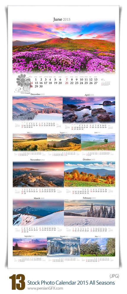 دانلود تصاویر تقویم تمامی فصول 2015 با کیفیت بسیار بالا - Stock Photo Calendar 2015 All Seasons