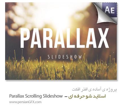 دانلود پروژه آماده افترافکت نمایش اسلاید شو حرفه ای - Videohive Parallax Scrolling Slideshow 2014