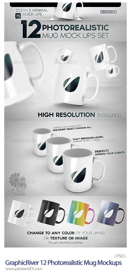 دانلود تصاویر لایه باز قالب پیش نمایش یا موکاپ لیوان های واقعی از گرافیک ریور - GraphicRiver 12 Photorealistic Mug Mockups Set