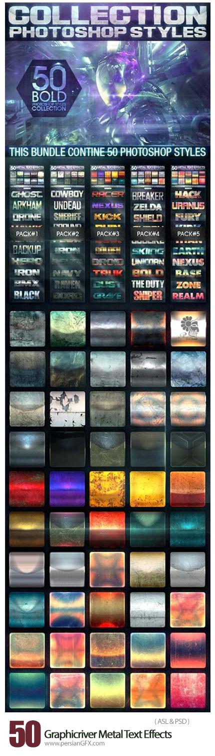 دانلود مجموعه استایل با افکت فلزی از گرافیک ریور - Graphicriver 50 Metal Text Effects