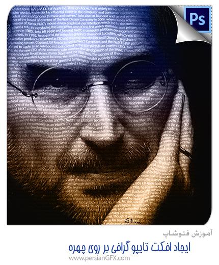 آموزش ویدئویی ایجاد افکت تایپوگرافی بر روی چهره به زبان فارسی در فتوشاپ + پروژه و فایل های مورد نیاز
