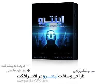 پکیج آموزش صفر تا صد ساخت و طراحی اینترو در افتر افکت - به زبان فارسی به همراه فایل و پروژه های مورد نیاز