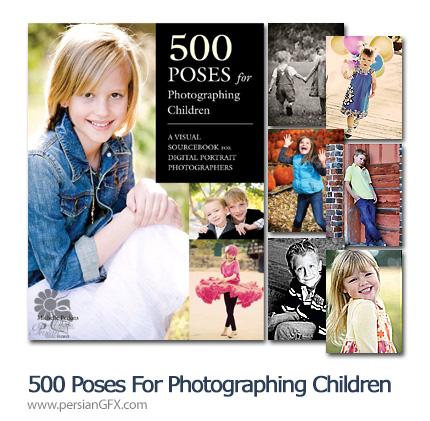دانلود مجله 500 ژست متنوع کودکان برای عکس های دیجیتالی - 500 Poses For Photographing Children: A Visual Sourcebook For Digital Portrait Photographers