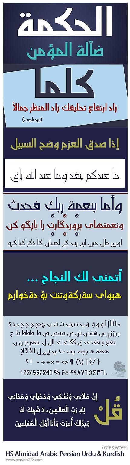 دانلود فونت فارسی، عربی، اردو و کردی اچ اس ال میداد - HS Almidad Arabic Persian Urdu And Kurdish