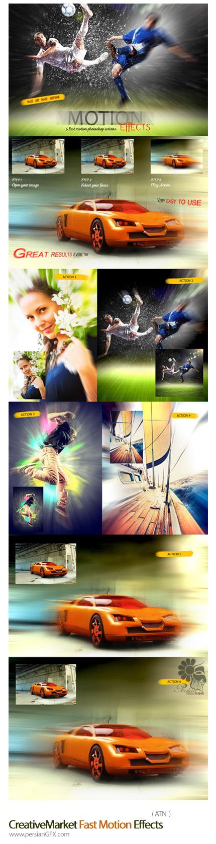 دانلود اکشن فتوشاپ ایجاد افکت نمایش حرکت سریع - CreativeMarket Fast Motion Effects
