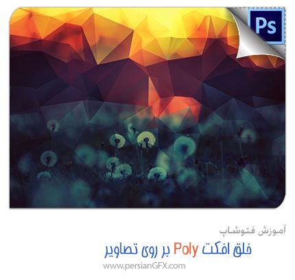 آموزش ویدئویی ایجاد افکت پلیگان، Polygon Effects بر روی تصاویر به زبان فارسی در فتوشاپ + پروژه و فایل های مورد نیاز