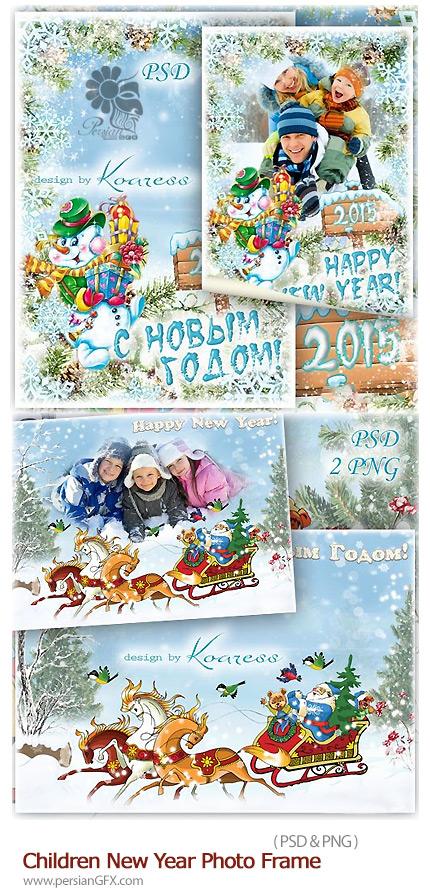 دانلود تصاویر لایه باز قالب های آماده فریم های عکس کریسمس و سال نو برای کودکان - Children New Year Photo Frame For Photoshop