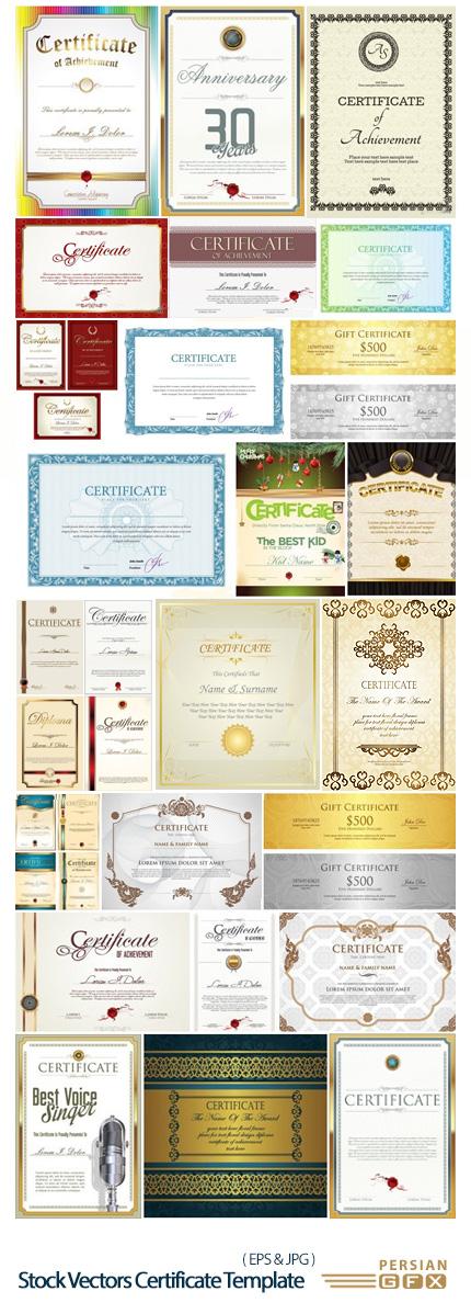 دانلود تصاویر وکتور قالب های آماده گواهی نامه، تقدیرنامه، دیپلم - Stock Vectors Certificate Template